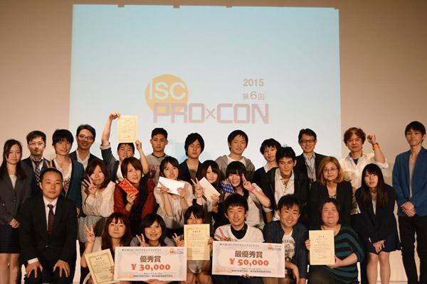 第6回 ISCプログラミング・コン...